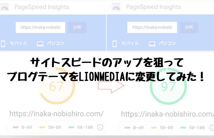 サイトスピードのアップを狙ってブログテーマをLIONMEDIAに変更してみた!