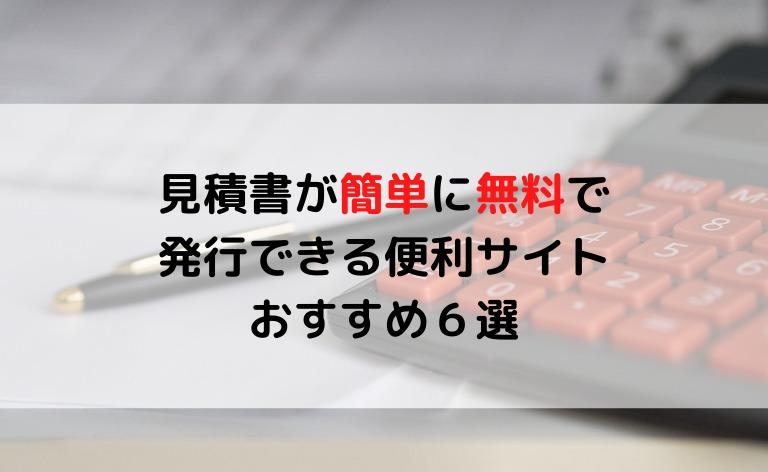 見積書 簡単 無料 発行 便利サイト おすすめ 6選