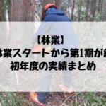 【林業】 週末林業スタートから第1期が終了! 初年度の実績まとめ