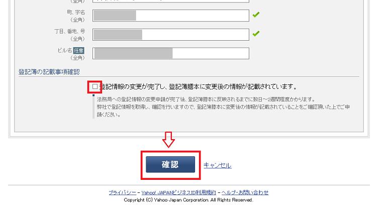 法人情報変更_ビジネスマネージャー_2