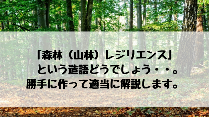 森林(山林)レジリエンスという造語どうでしょう。勝手に作って適当に解説します。