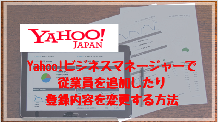 Yahoo!ビジネスマネージャー 従業員 追加 登録内容 変更