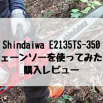 チェーンソー購入レビュー_Shindaiwa E2135TS-350