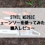 チェーンソー STHIL MS261C を使ってみた! 購入レビュー