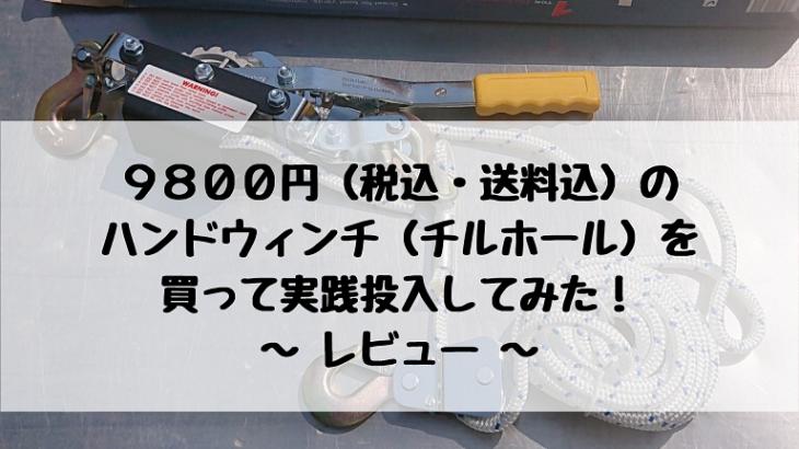 9800円(税込・送料込)のハンドウィンチ(チルホール)を買って実践投入してみた!(レビュー)