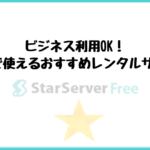 ビジネス利用OK! 無料で使えるおすすめレンタルサーバー