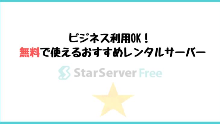 【 Star Server 】 ビジネス利用OK! 無料で使えるおすすめレンタルサーバー