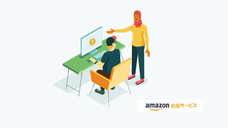 個人、法人の販売でAmazon出品サービスを利用を使うメリット