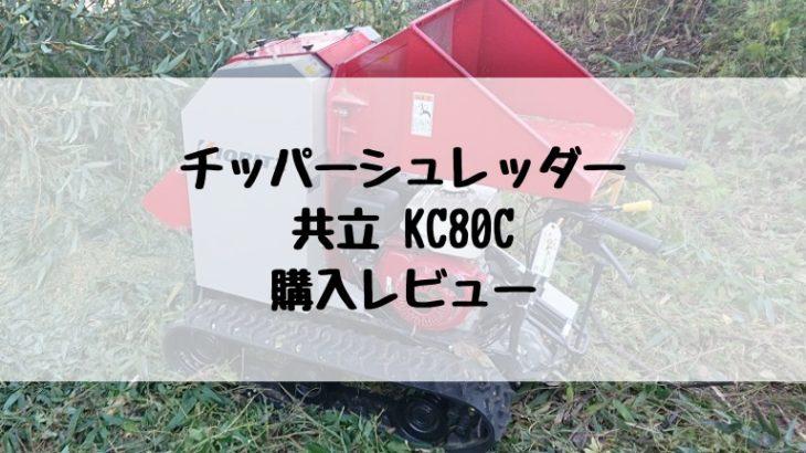 おすすめのチッパーシュレッダー 共立 KC80C  購入したので解説(レビュー)します。
