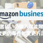 Amazon business 購入可能限度額変更