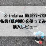 Shindaiwa RM1027-2RD_刈り払機_草刈機