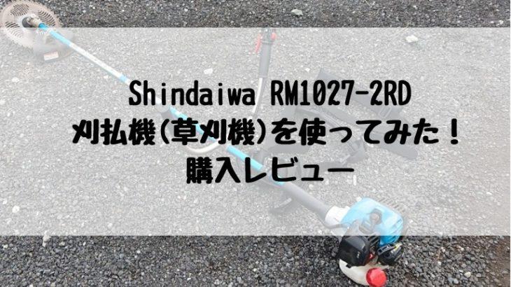 Shindaiwaの刈払機(草刈機)RM1027-2RD を購入したのでレビューします。