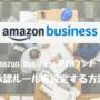 Amazonビジネスアカウントで商品購入などの承認ルールを設定する方法