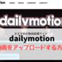 デイリーモーション dailymotionで動画をアップロードする方法を解説